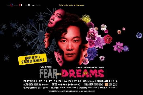 陈奕迅Fear and Dreams演唱会周边曝光