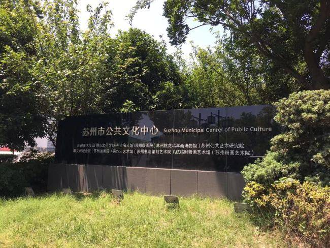 "Suzhou creates ""people-oriented"" cultural service"